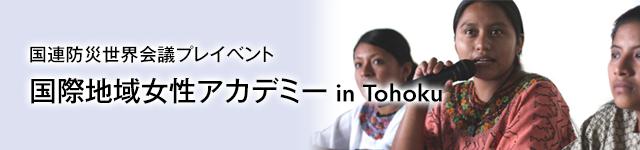 国際地域女性カデミーin Tohoku