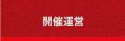 "<span class=""dojodigital_toggle_title"">開催運営</span>"
