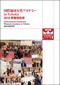 International Grassroots Women's Academy in Tohoku 2015 REPORT.